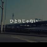 【ひとりじゃない】映像×詩
