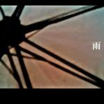 【雨】映像×詩