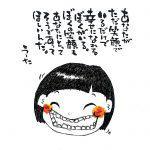 【おんなじ笑顔】~あなたの笑顔が誰かの幸せを作ってる~