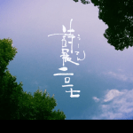 詩展2017【どうぶつたちのうたごえ】予告