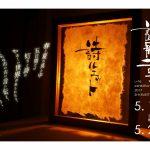 【1年ぶり!個展開催決定!】詩展2017『詩ルエット』~夜のやさしい世界。5/18→5/22
