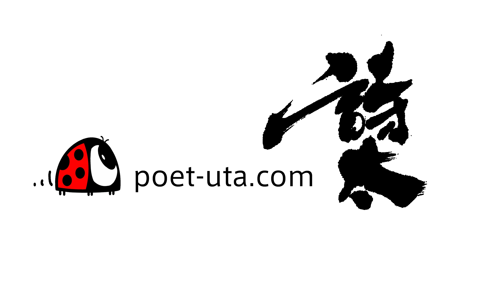 詩太のポケット詩集